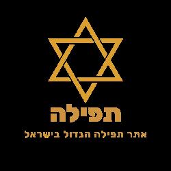 אתר תפילה | לוגו